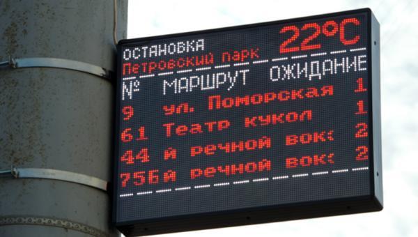 Электронное табло на пл. Ленина информирует о маршрутах и времени ожидания транспорта