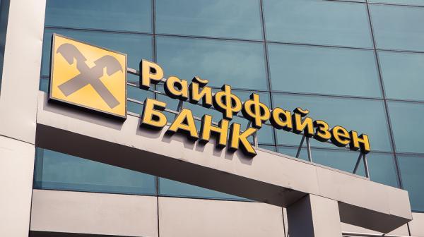 АО «Райффайзенбанк». Генеральная лицензия Банка России № 3292 от 17.02.2015