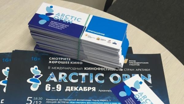 Фото: vk.com/arctic_open_kinofest