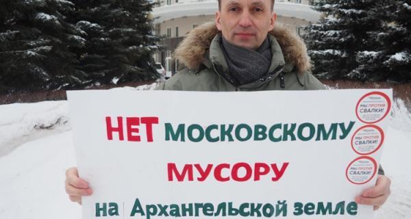 На фото: пикет у здания Правительства Архангельской области
