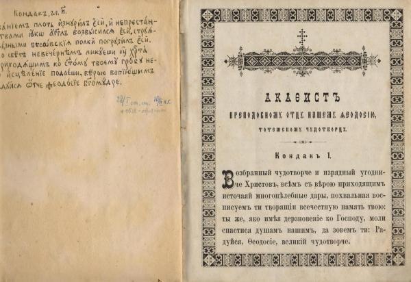 Акафист преподобному Антонию Сийскому. Синодальная типография, 1902 г.