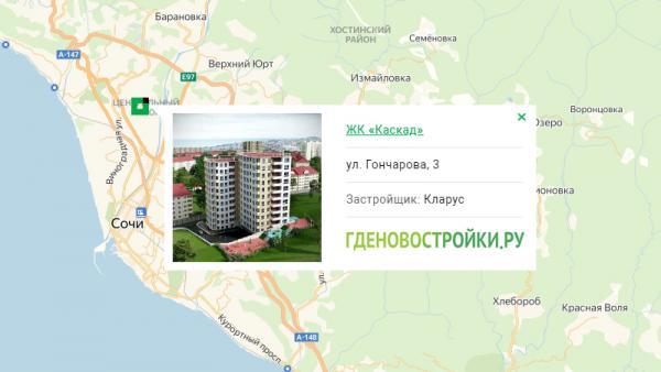 Новостройка ЖК «Каскад» на карте Сочи