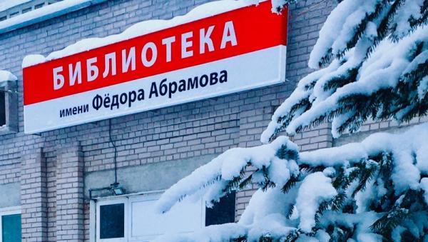85-летний юбилей отметит абрамовская библиотека Архангельска